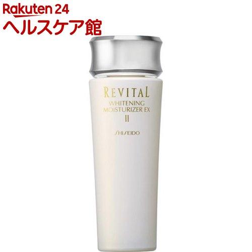 資生堂 リバイタル ホワイトニングモイスチャーライザーEX II(100mL)【リバイタル(REVITAL)】【送料無料】