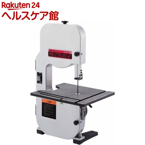 SK11 木工用バンドソー SWB-200N(1台)【SK11】【送料無料】