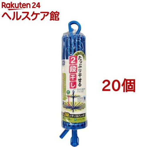 EX2 スーパーキャッチ 2段パラソルハンガー(20個セット)【EX2】