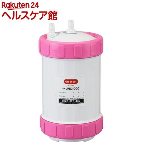 クリンスイ アンダーシンクタイプ浄水器用交換カートリッジ UNC1000(1コ入)【クリンスイ】【送料無料】