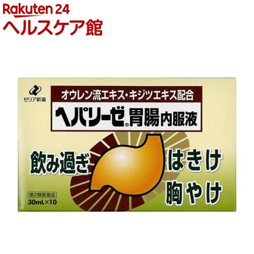 【第2類医薬品】ヘパリーゼ胃腸内服液(30mL*60本入)【ヘパリーゼ】【送料無料】