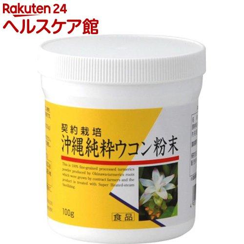 ユニマットリケン おすすめ サプリメント 沖縄純粋ウコン粉末 返品不可 100g