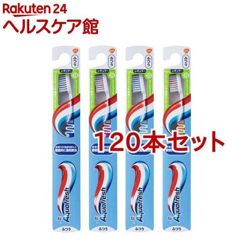 アクアフレッシュ 歯ブラシ ふつう(120本セット)【アクアフレッシュ】