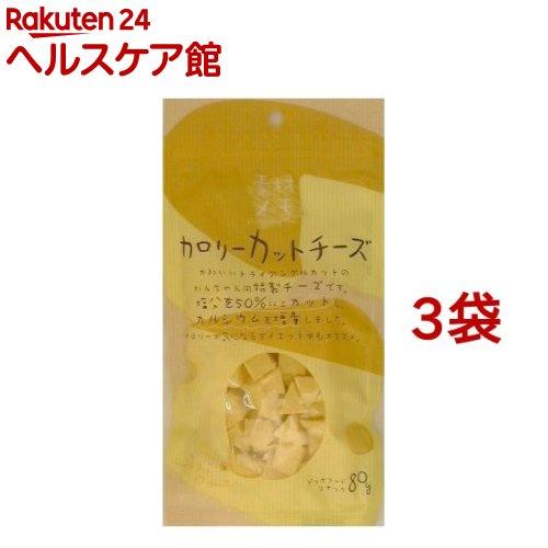 高級な カロリーカットチーズ 80g 最新アイテム 3コセット