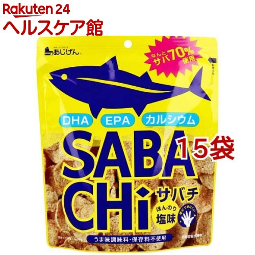 味源 あじげん 18%OFF サバチ 送料0円 30g 15袋セット さばチップス