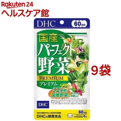 DHC 国産パーフェクト野菜プレミアム 60日分(240粒 DHC サプリメント】*9コセット)【DHC サプリメント】, twopedal-ツーペダル-:ec9f1f01 --- officewill.xsrv.jp