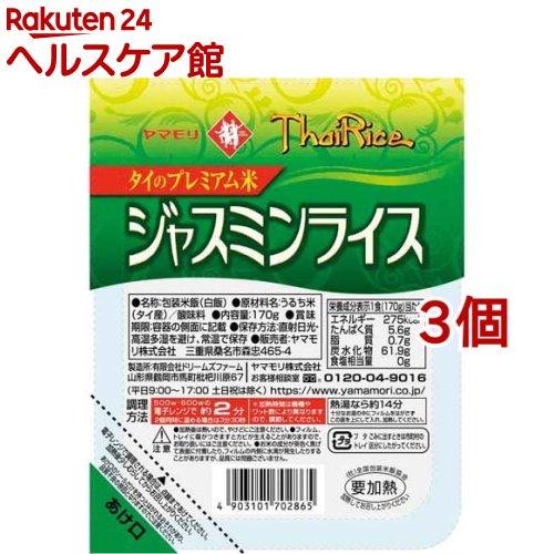 新作 記念日 ヤマモリ ジャスミンライス 3個セット 170g
