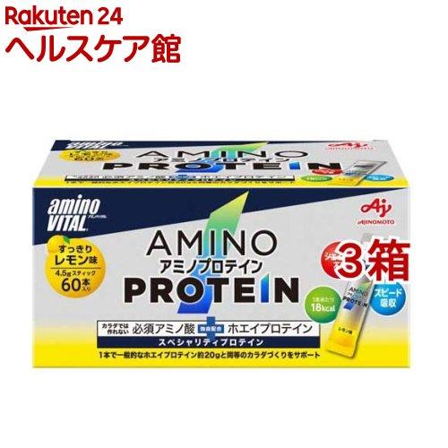 アミノバイタル アミノプロテイン レモン味(4.3g*60本入*3コセット)【アミノバイタル(AMINO VITAL)】