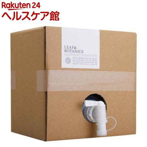 リーフ&ボタニクス コンディショナー グレープフルーツ 詰替用(10L)【L&B(リーフ&ボタニクス)】