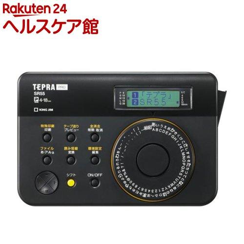 ラベルライター テプラPRO ブラック SR55(1セット)【テプラ(TEPRA)】【送料無料】