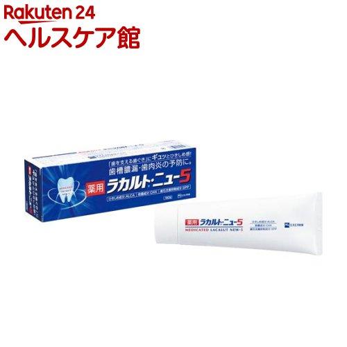 ラカルト 定価 爆売りセール開催中 薬用ラカルト ニュー5 190g