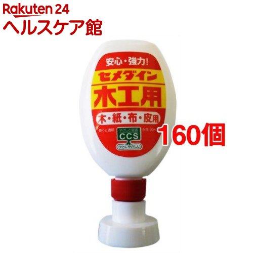 セメダイン 木工用 CA-224(50ml*160個セット)【セメダイン】