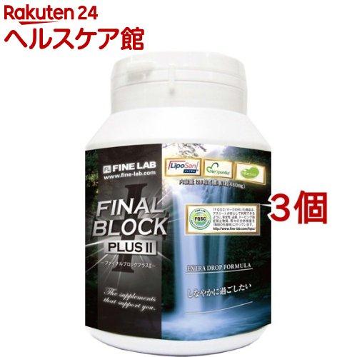 ファインラボ ファイナルブロックプラスII(126粒*3コセット)【ファインラボ】