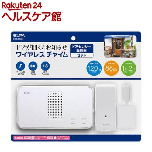エルパ ELPA ワイヤレスチャイム 1コ入 EWS-S5034 ランキング総合1位 ドアセンサー受信器セット 送料0円