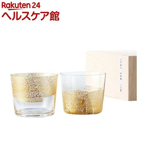 江戸硝子 金玻璃 フリーグラス揃え 300mL 日本製 G641-T80(2コ入)【送料無料】