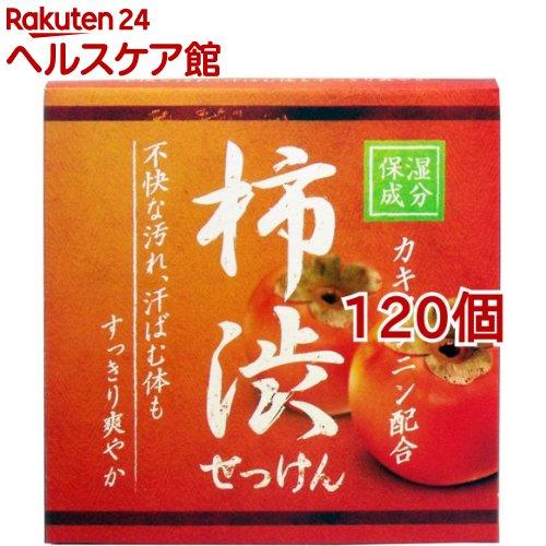 柿渋せっけん(80g*120個セット)