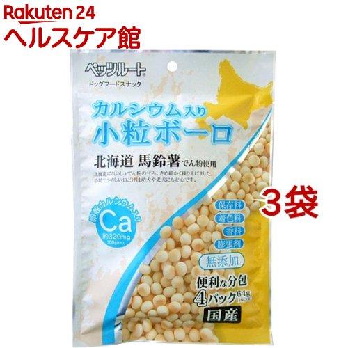 カルシウム入り 小粒ボーロ 超安い 64g 日本産 3コセット more20
