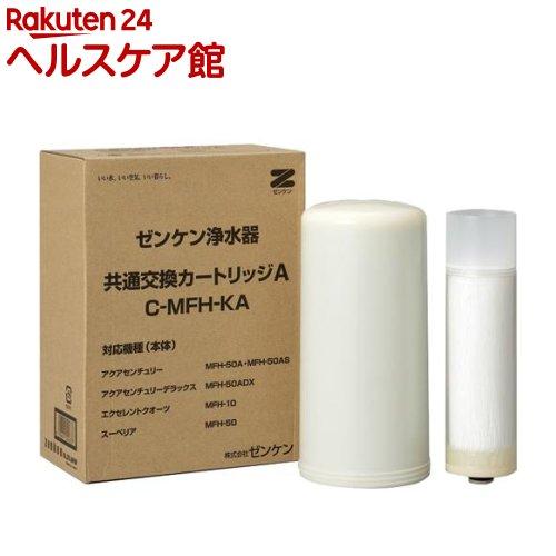 ゼンケン 共通Aカートリッジ C-MFH-KA(1コ入)【ゼンケン】【送料無料】