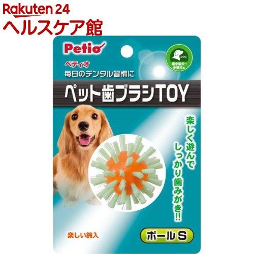 ペティオ Petio ついに再販開始 ペット歯ブラシトイ 登場大人気アイテム Sサイズ more30 ボール