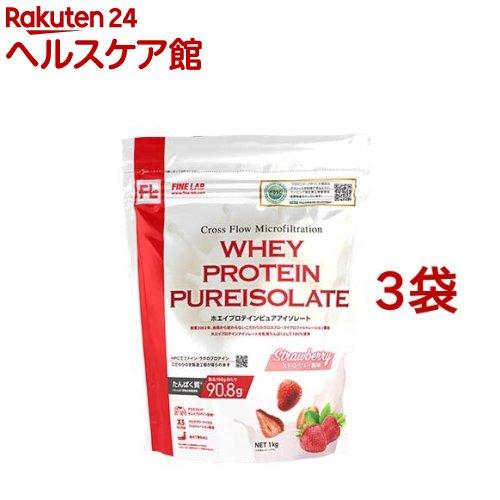 ファインラボ ホエイプロテイン ピュアアイソレート ストロベリー風味(1kg*3コセット)【ファインラボ】【送料無料】