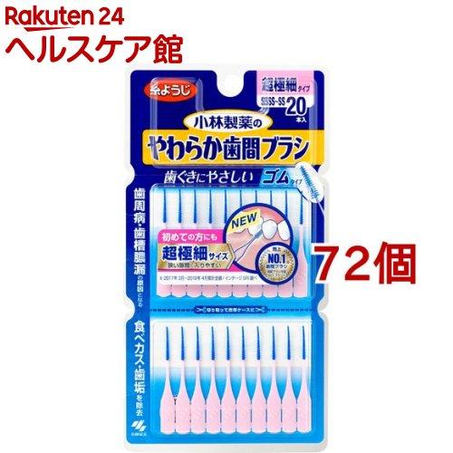 やわらか歯間ブラシ SSSS~SSサイズ(20本入*72個セット)【やわらか歯間ブラシ】