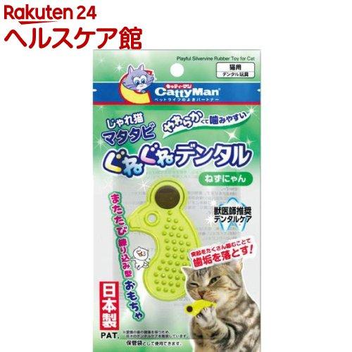 キャティーマン / キャティーマン じゃれ猫マタタビ ぐねぐねデンタル ねずにゃん キャティーマン じゃれ猫マタタビ ぐねぐねデンタル ねずにゃん(1コ)【キャティーマン】