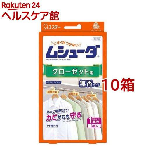 ムシューダ 1年間有効 防虫剤 クローゼット用(3個入*10箱セット)【ムシューダ】