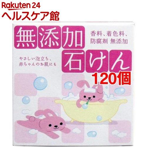 無添加石けん(80g*120個セット)