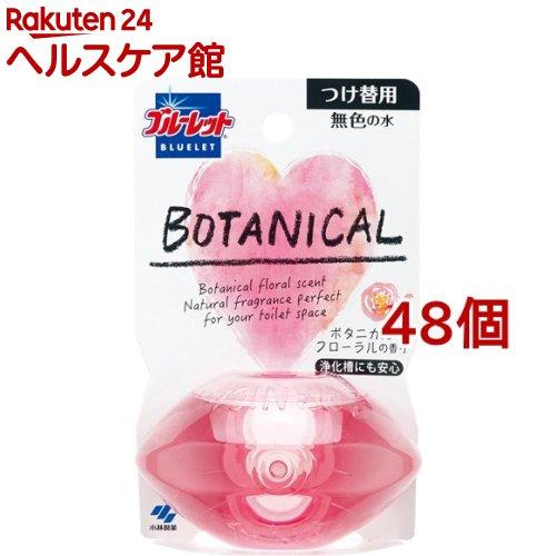 ブルーレット ボタニカル ボタニカルフローラルの香り つけ替用(70ml*48個セット)【ブルーレット】