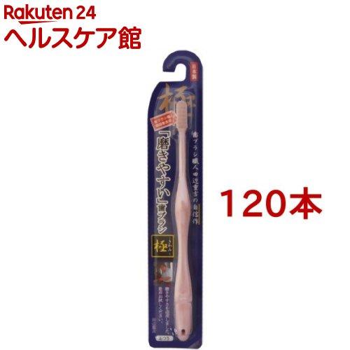磨きやすい歯ブラシ 極 LT-09(120本セット)