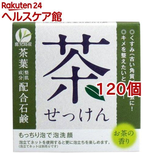 茶せっけん(80g*120個セット)