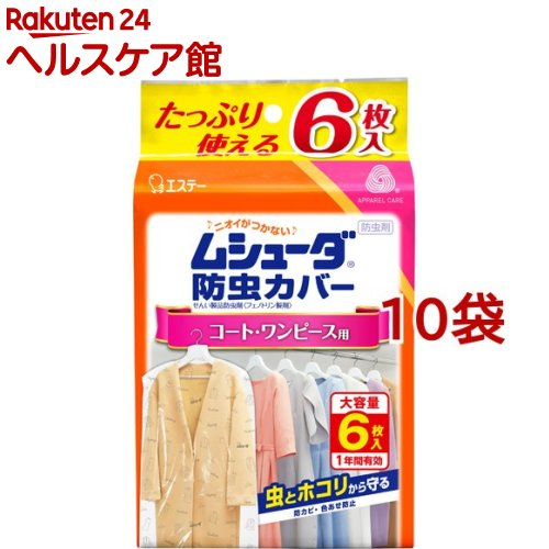 ムシューダ 防虫カバー 1年間有効 コート・ワンピース用(6枚入*10袋セット)【ムシューダ】