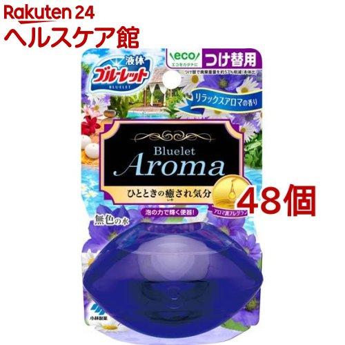 液体ブルーレットおくだけ アロマ リラックスアロマの香り つけ替用(70ml*48個セット)【ブルーレット】