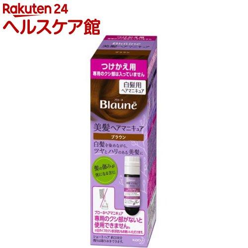 白髪隠し ブローネ 数量は多 ヘアマニキュア 新色追加して再販 ブラウン リムーバー8ml 72g つけかえ用