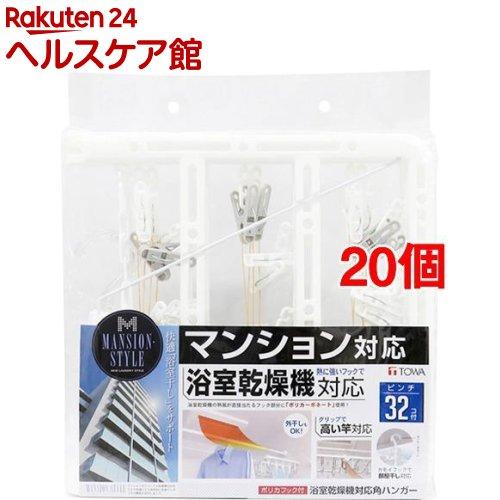MS 浴室乾燥機対応 角ハンガー ピンチ32コ付(20個セット)【TOWA(東和産業)】