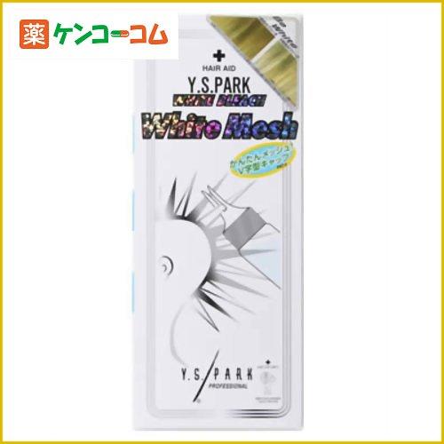 YS公园白漂白白网丝[YS公园(韦思公园)漂白液女性用]