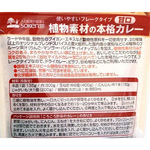 肯恩将军的植物材料正宗咖喱甜 135 g [咖喱 Roux Kenko com 药物,Inc.]