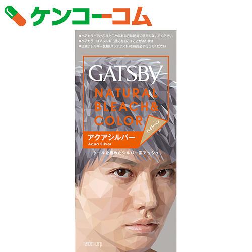 盖茨比天然漂白颜色 Aqua 银