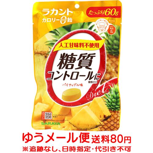 ▼P最大36倍&优惠券节!到8/10 1:59▼[SARAYA]rakantokarorizero糖果菠萝味道40g