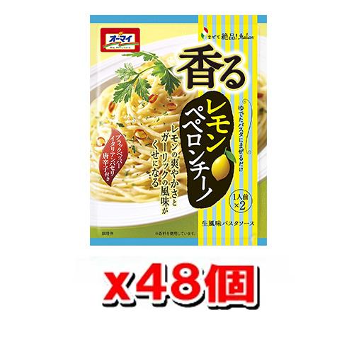 [オーマイ] まぜて絶品 香るレモンペペロンチーノ 60g x48個セット(パスタソース)
