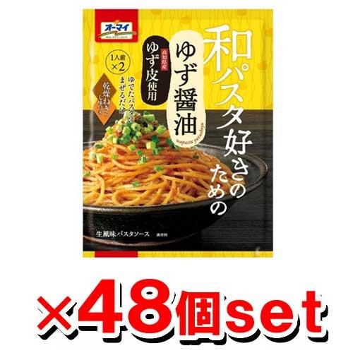 [オーマイ] 和パスタ好きのための ゆず醤油 49.4g x48個セット(パスタソース)