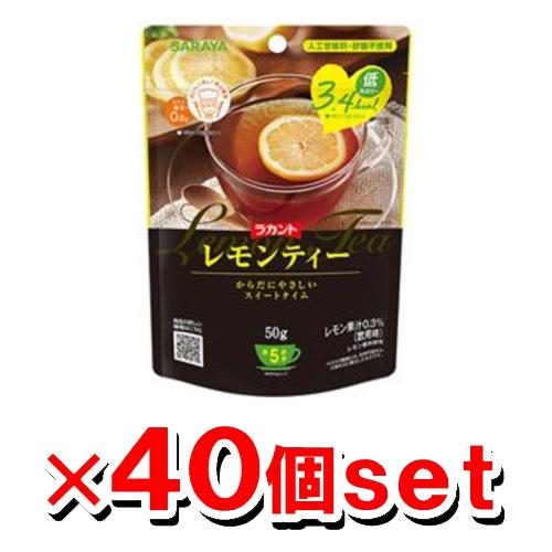 【送料無料/代引き無料】サラヤ ラカント 粉末レモンティー 50g x40個セット