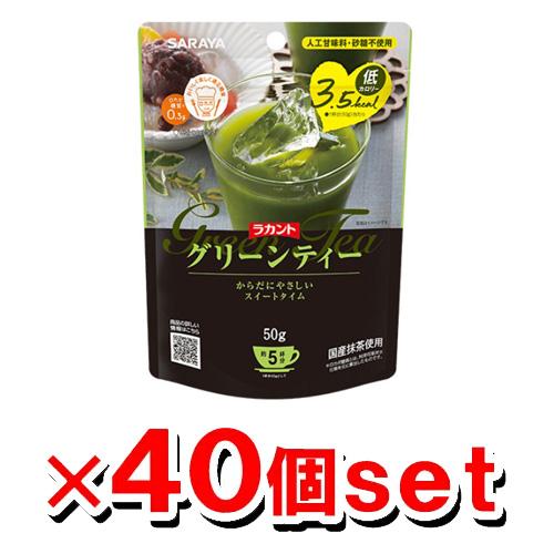 【送料無料/代引き無料】サラヤ ラカント 粉末グリーンティー 50g x40個セット