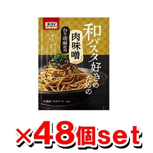 [オーマイ] 和パスタ好きのための 肉味噌 62.8g x48個セット(パスタソース)