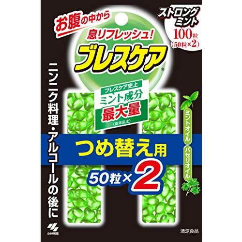 小林製薬 通販 ブレスケア ストロングミント 大幅値下げランキング つめ替え用 50粒×2P