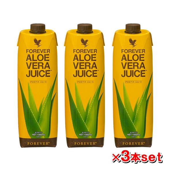 【3本セット】FLPアロエベラジュース(1L)1000mL×3本(保存料・化学合成物質未使用)[Forever Living Products](アロエベラ フォーエバー aloe vera アロエベラジュース アロエジュース)