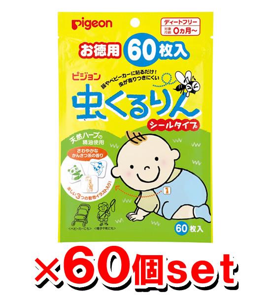 【送料無料/代引き無料】ピジョン 虫くるりん シールタイプ お徳用 60枚入x60個=1ケース