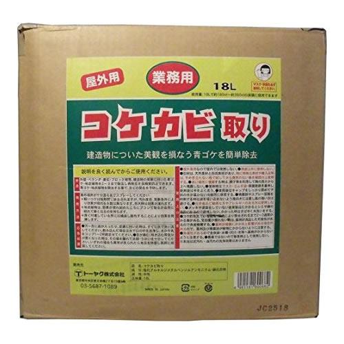 トーヤク 屋外用 コケカビ取り(18L)
