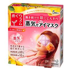 花王めぐりズム 蒸気でホットアイマスク 希望者のみラッピング無料 完熟ゆずの香り 5枚入 めぐりズム めぐリズム 花王 限定モデル eye mask アイマスク