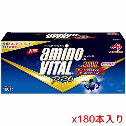 味の素 アミノバイタル プロ 180本入箱 アミノ酸3800mg[36JAM93050] [amino VITAL]